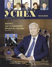 """Новый номер журнала """"Успех-Success"""""""